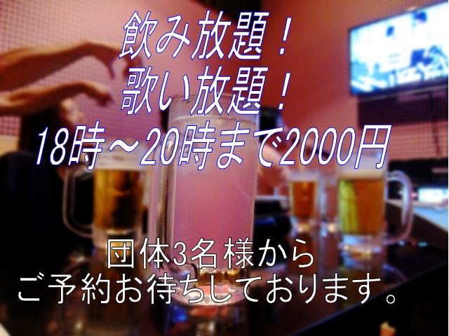 【予約受付開始】飲み放題!歌い放題!2000円