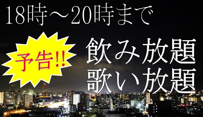 【予告】飲み放題!カラオケ歌い放題!2000円!